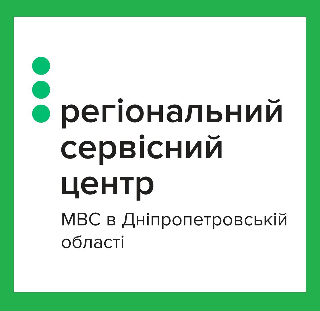 Регіональний сервісний центр