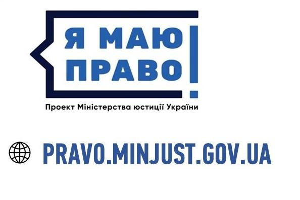 Я маю право! Проект Мінистерства юстиції України