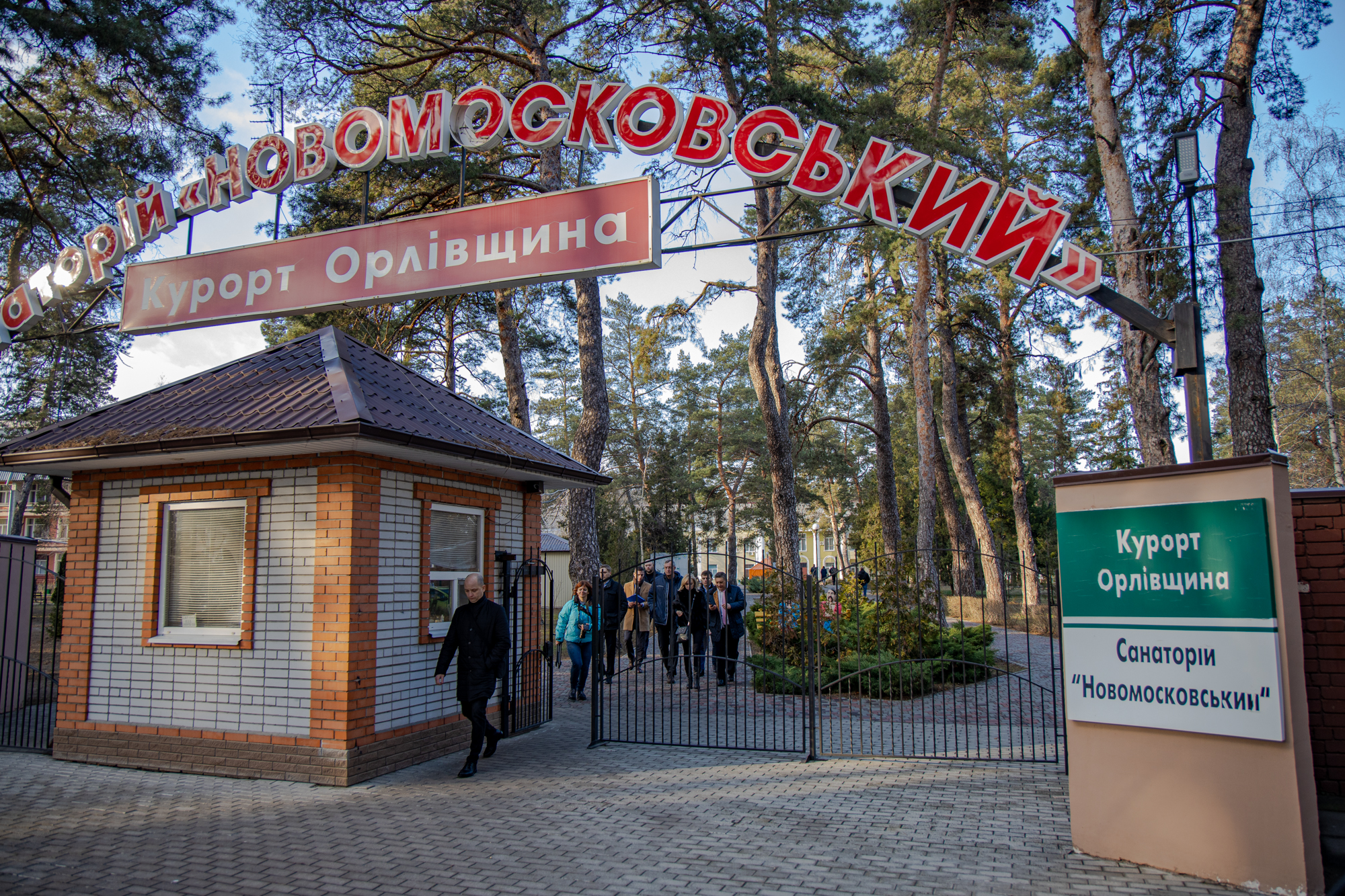 Санаторій «Курорт Орлівщина» планують осучаснити