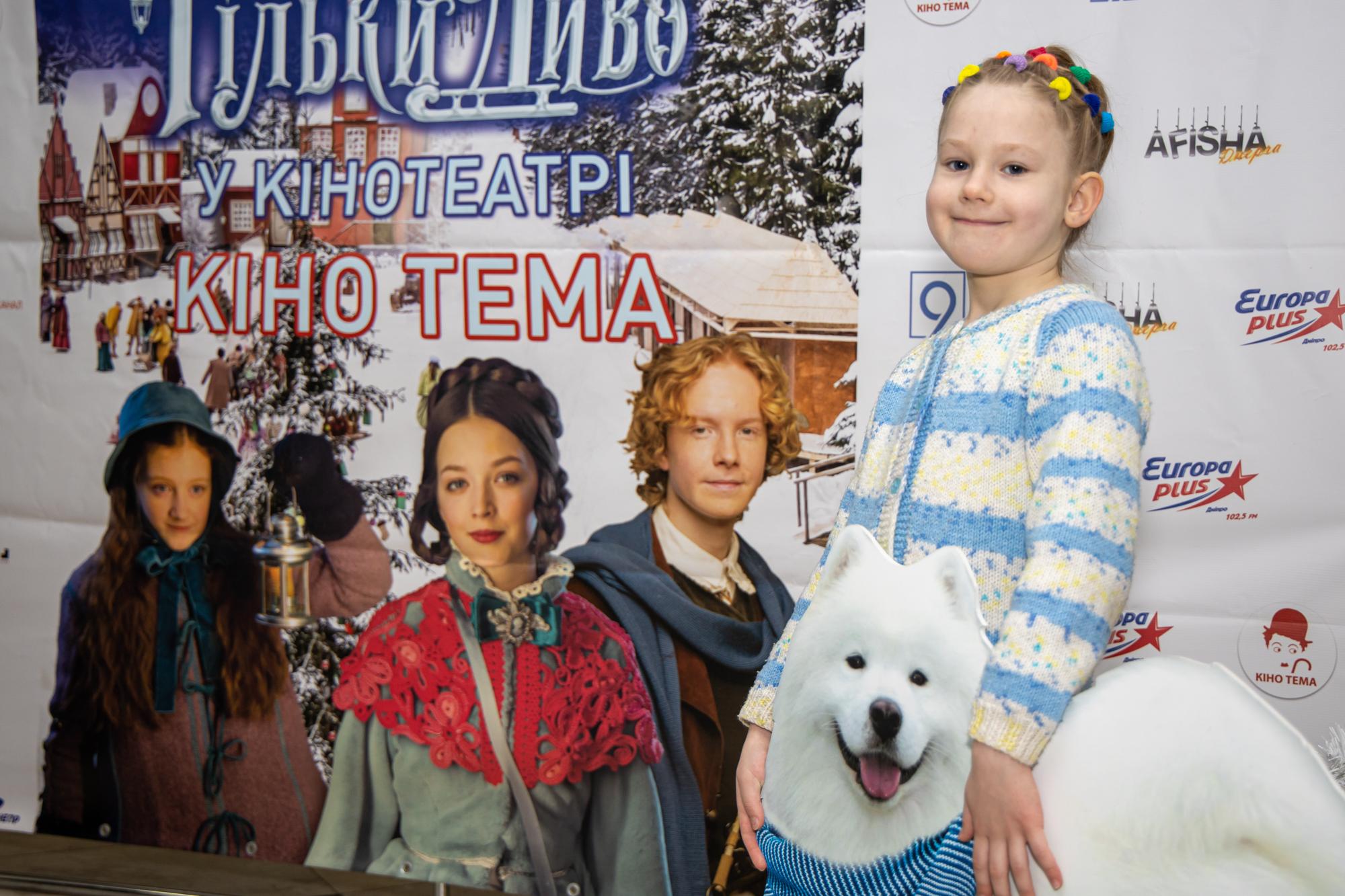 У Дніпропетровській ОДА показали новорічну казку-фентезі
