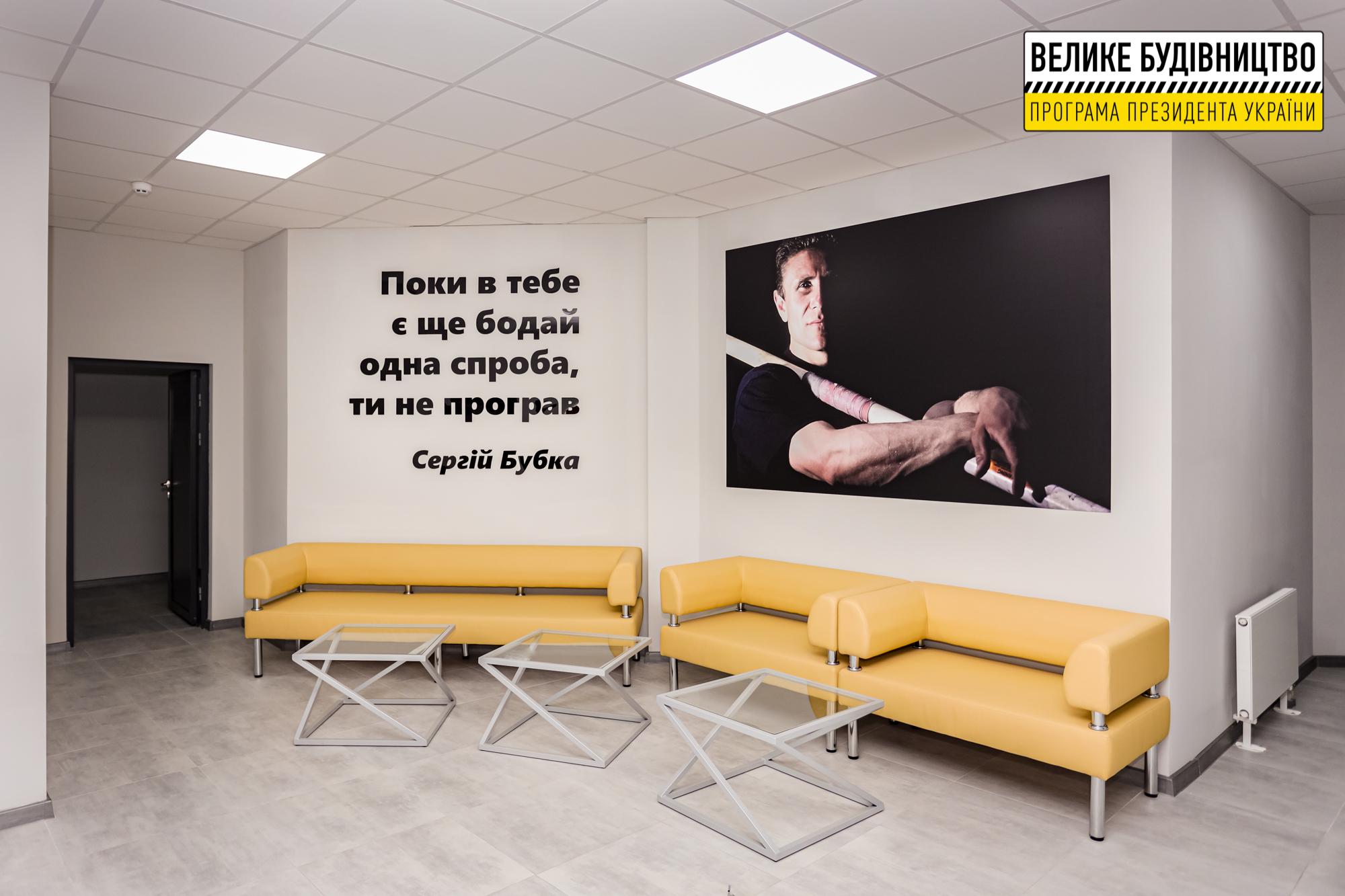 На стінах - надихаючі цитати