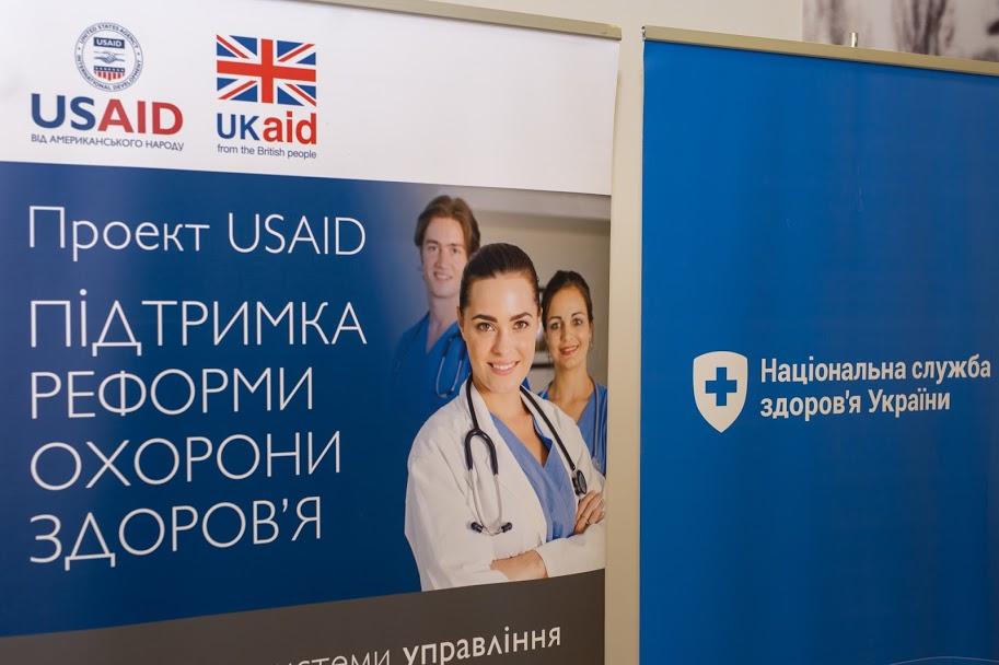 У 2020-му в Україні стартує другий етап медреформи