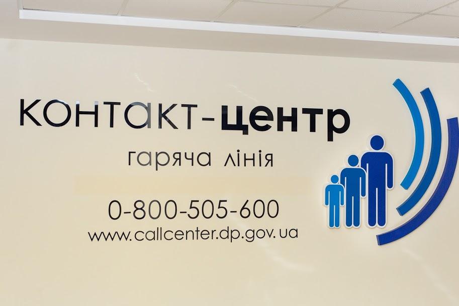 Аби звернутися до ОДА, мешканці області можуть прийти на особистий прийом, зателефонувати на «гарячу лінію» або подати заявку через сайт контакт-центру або колективних звернень