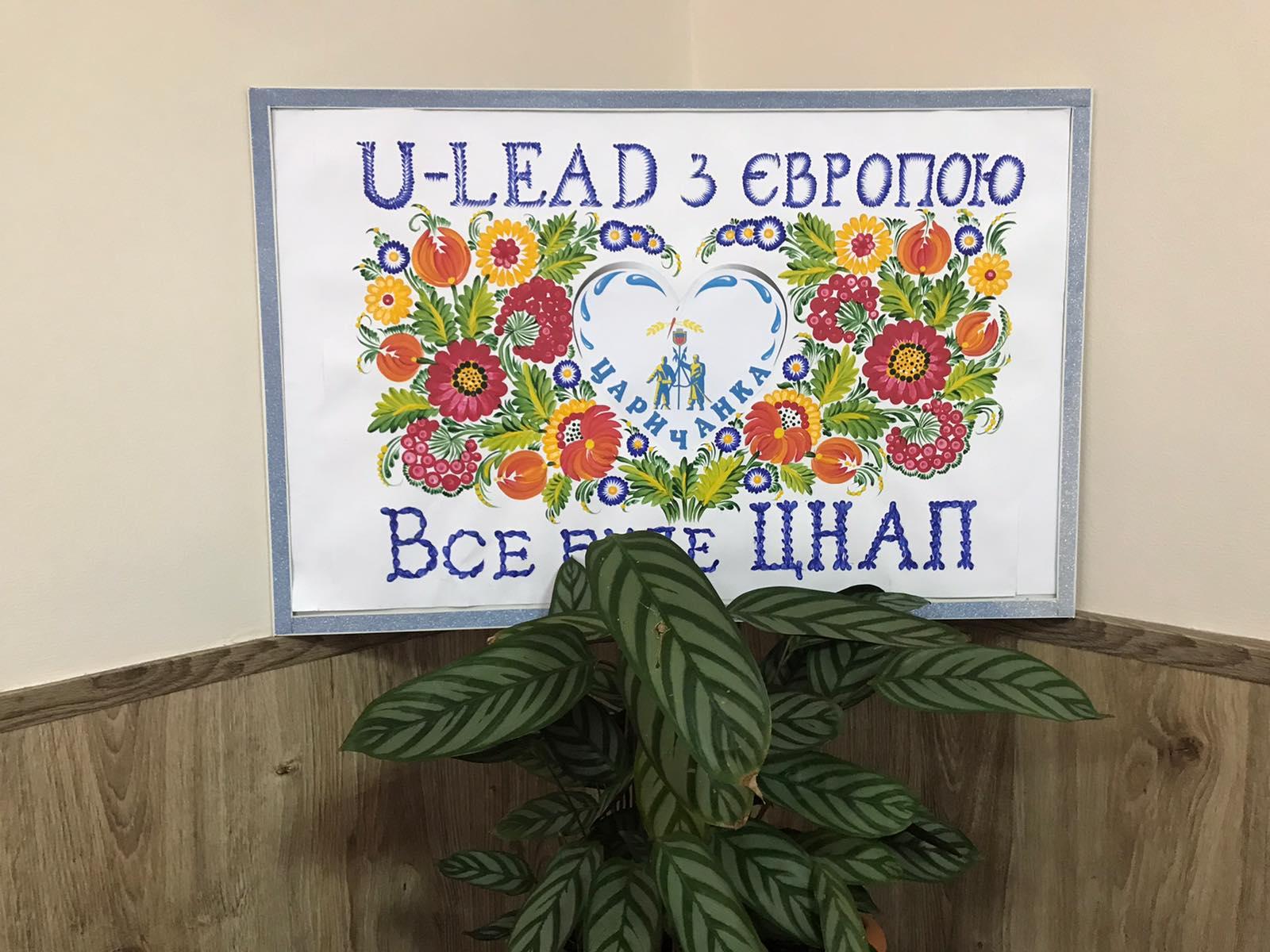 Новий центр надання адмінпослуг створили за підтримки Програми «U-LEAD з Європою»