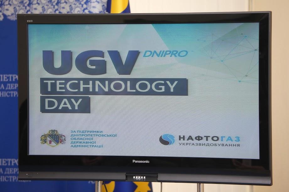 Конференцію «UGV Dnipro Technology day» організували ДніпроОДА та ПАТ «Укргазвидобування»