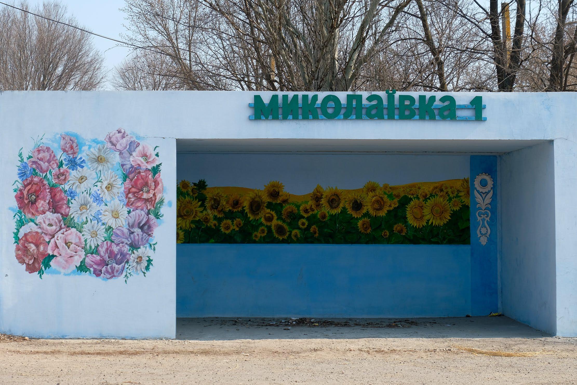 Це в селі Миколаївка Дніпровського району.