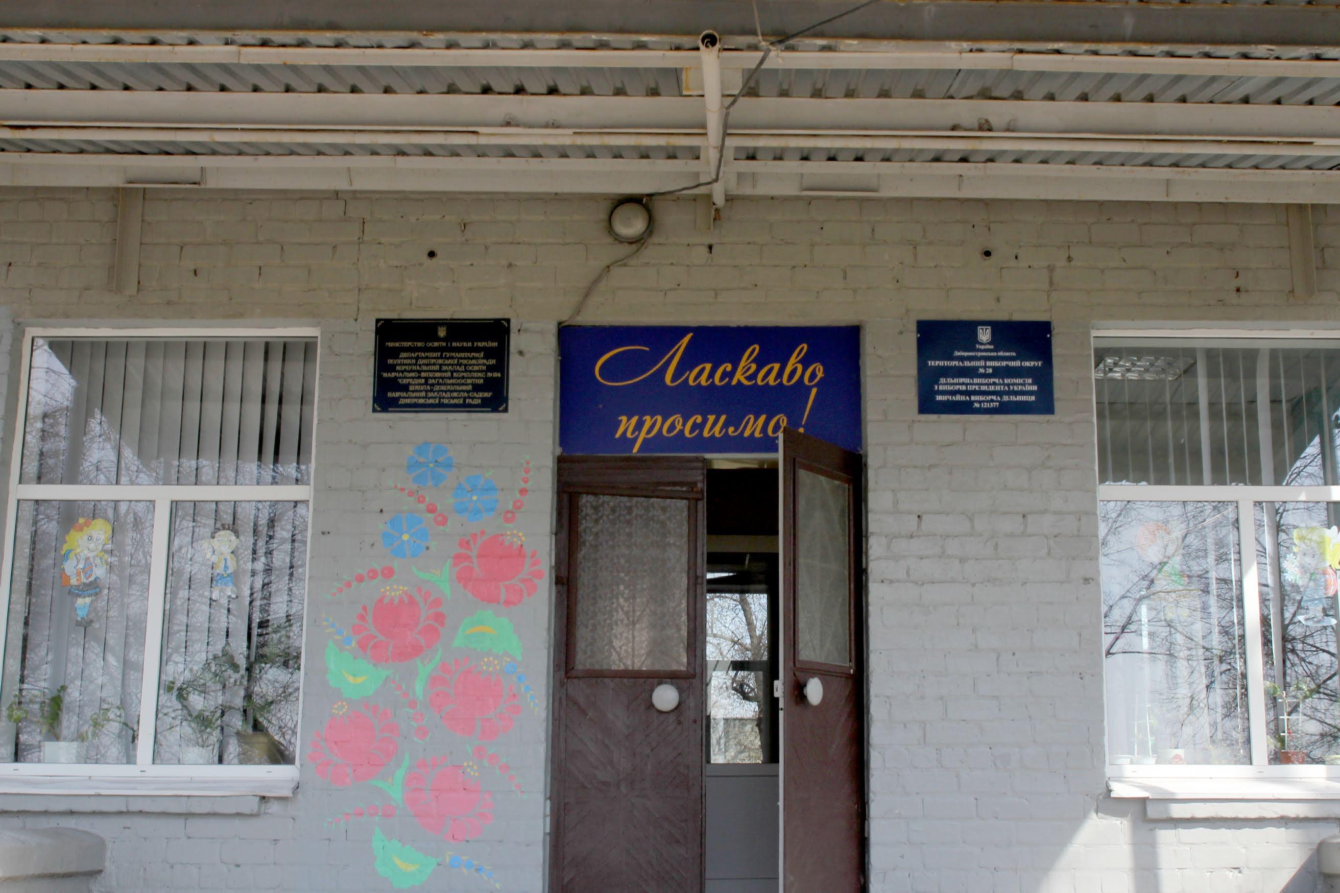 Дніпровській школі №104 – понад півстоліття