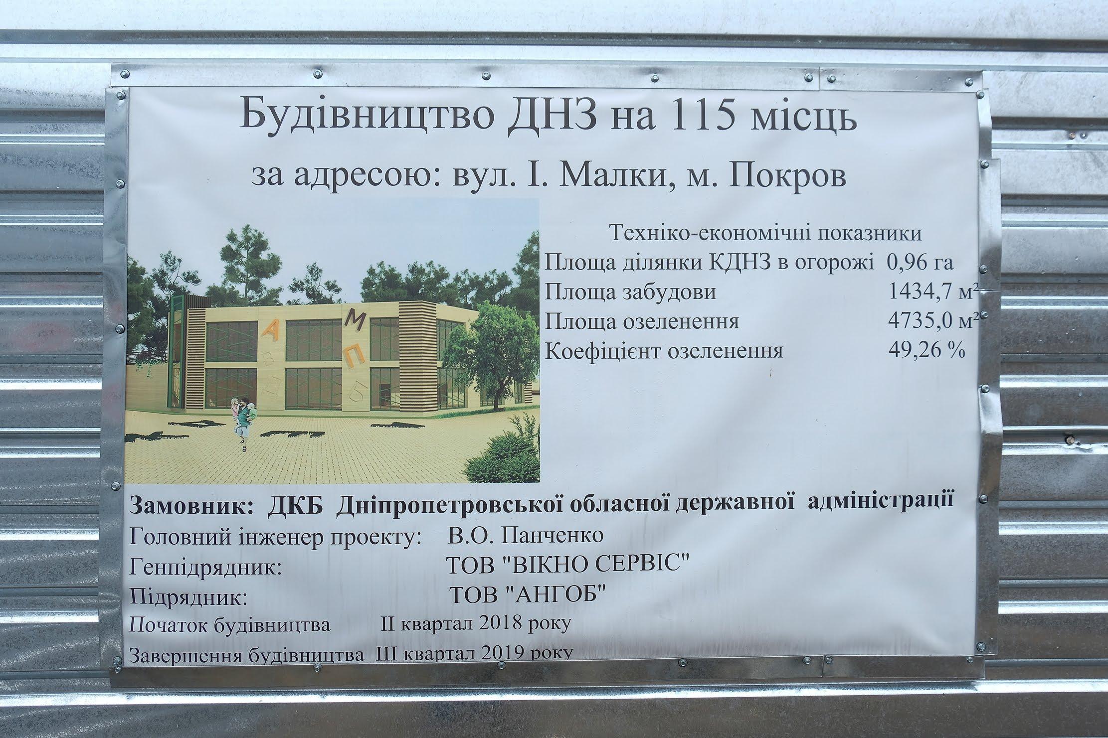 Також Дніпропетровська ОДА зводить дитсадки...3 ....в Іларіоновому, Старих Кодаках і Кам'янському.
