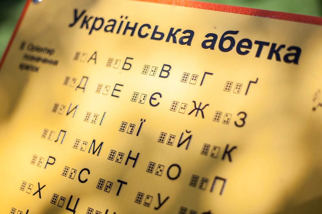 Ось таку абетку зможуть прочитати й ті, хто погано бачить.