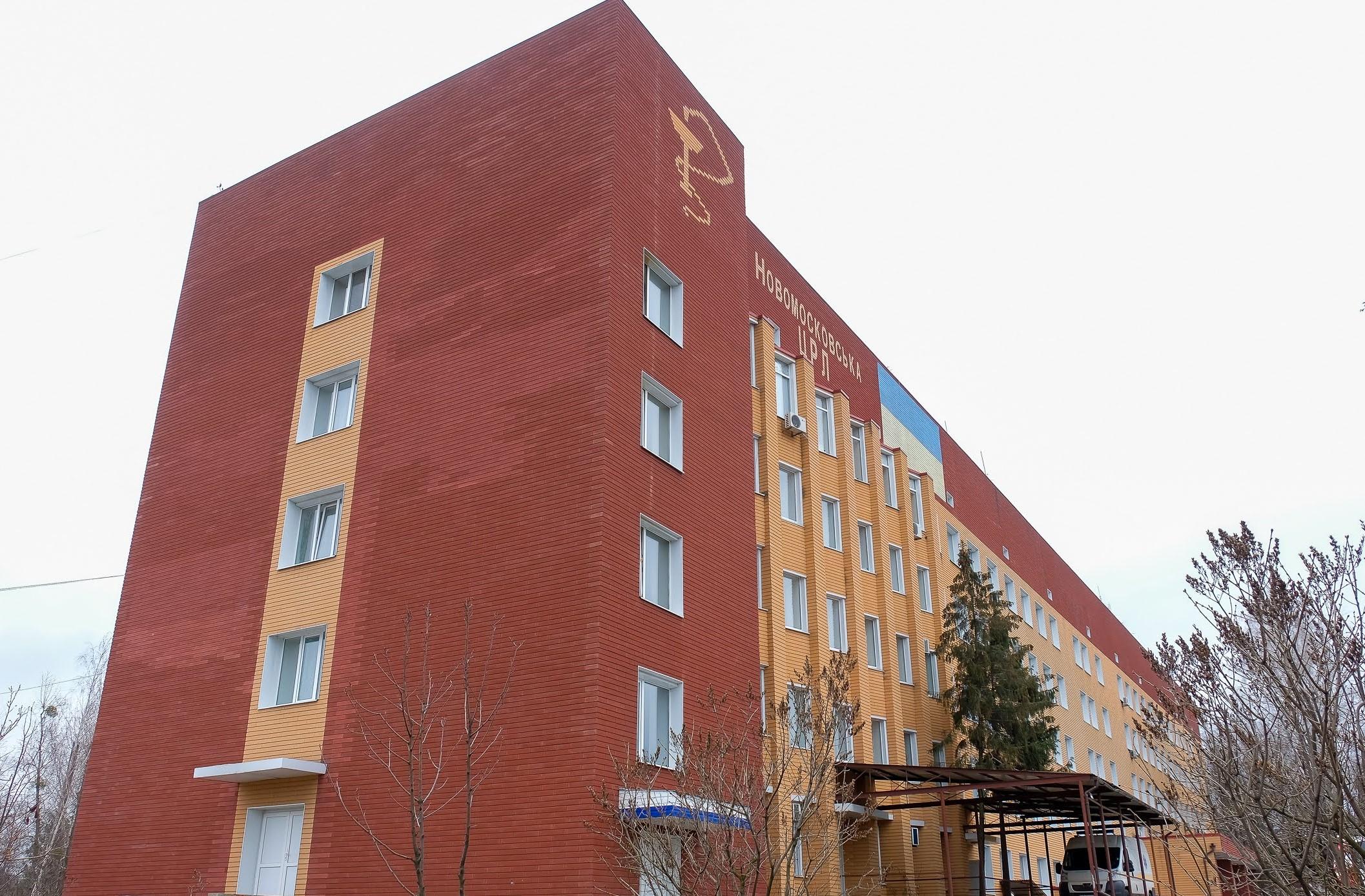 Опалює Новомосковську центральну районну лікарню