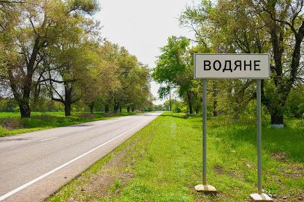 ..та Водяним у Софіївському районі