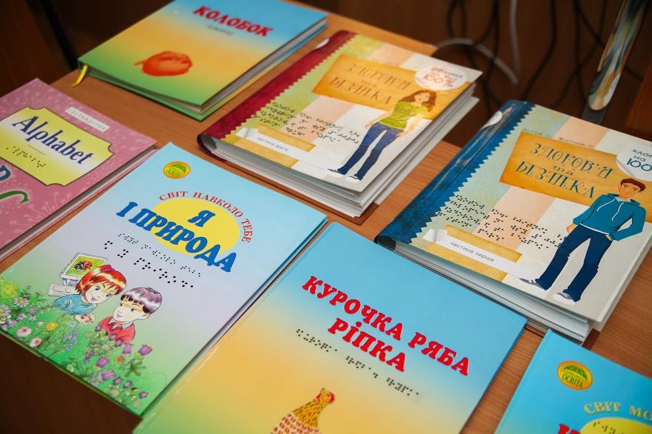 … отримав посібники, енциклопедії та казки
