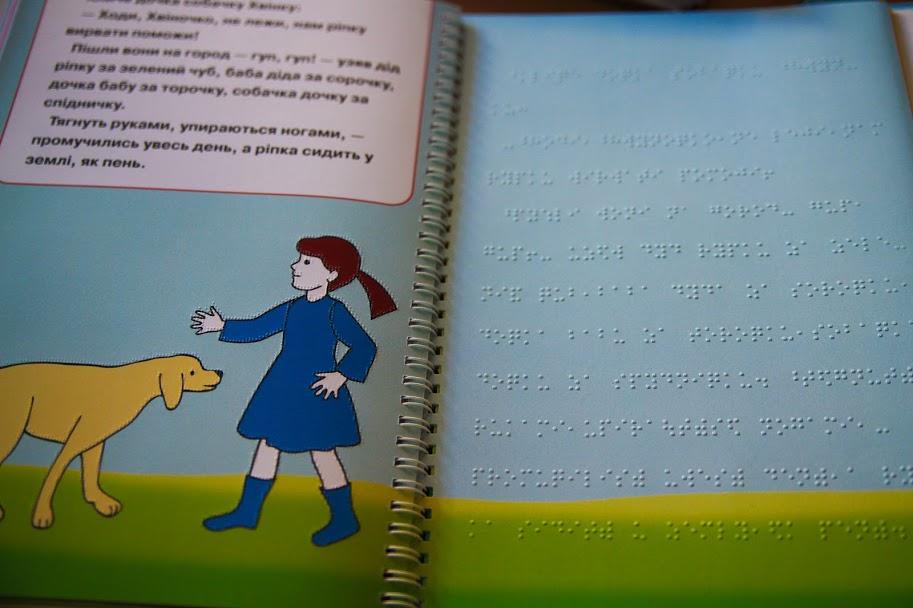 У них звичайний текст та навіть картинки дублюються шрифтом Брайля