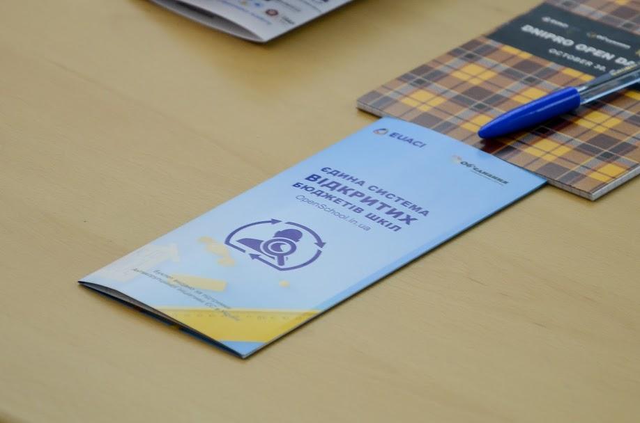 Дніпро – четверте місто України, яке проводить регіональний форум з відкритих даних