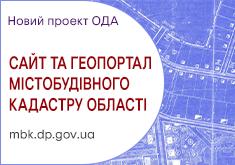 Сайт та геопортал містобудівного кадастру області