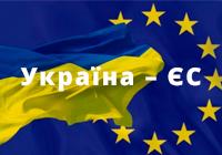 Україна – ЄС !