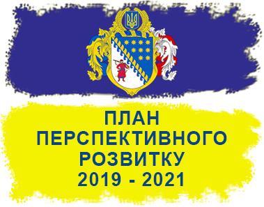 План перспективного розвитку на 2019-2021 роки