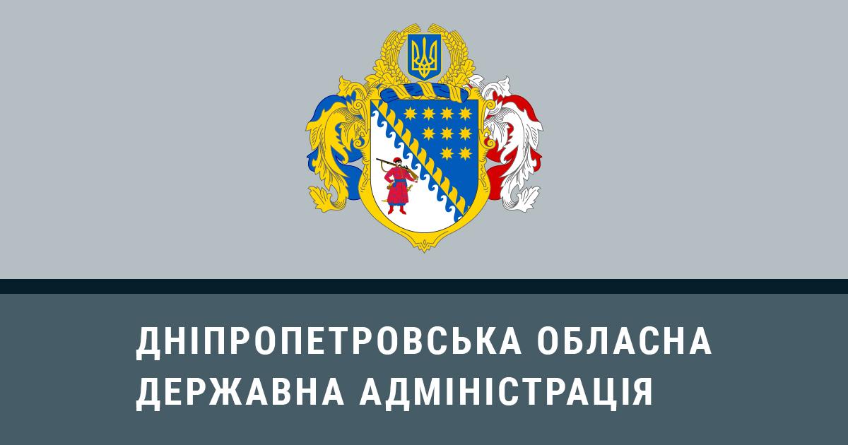 Картинки по запросу Дніпропетровська Обласна Державна Адміністрація